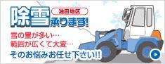 砺波市油田地区 除雪承ります!